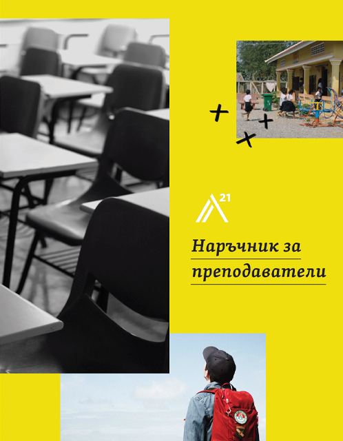 Educator Guide Bulgaria