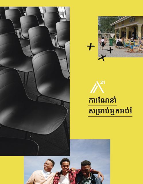 Educator Guide Cambodia