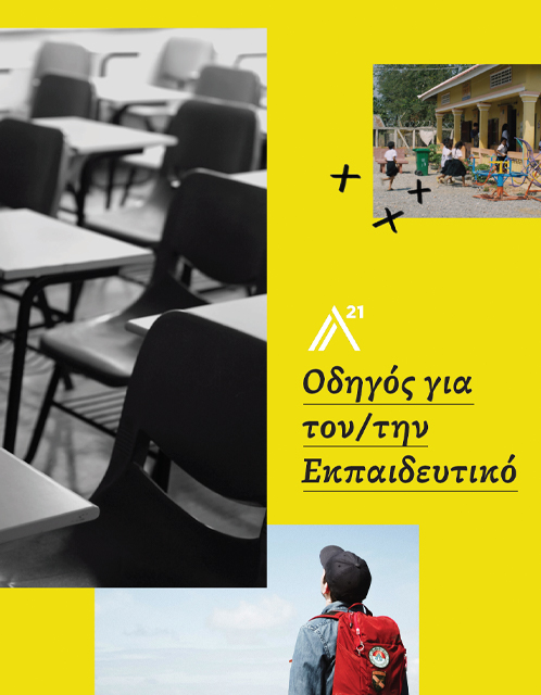Educator Guide Greece