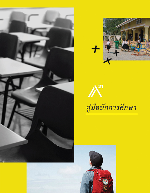 Educator Guide Thailand