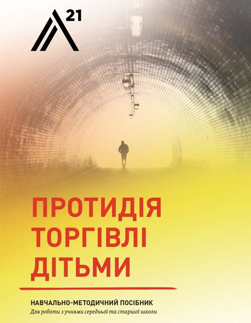 Educator Guide Ukraine