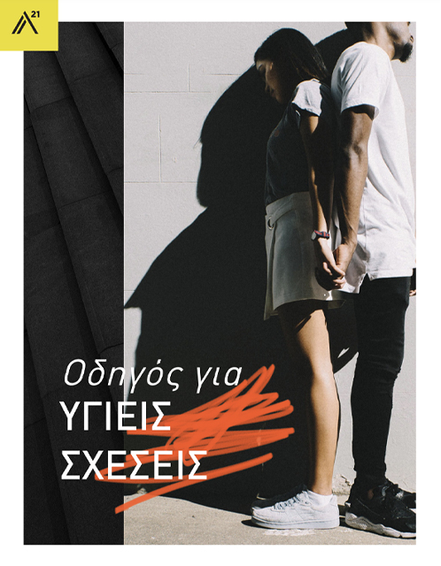 Safe Relationship Guide Greece