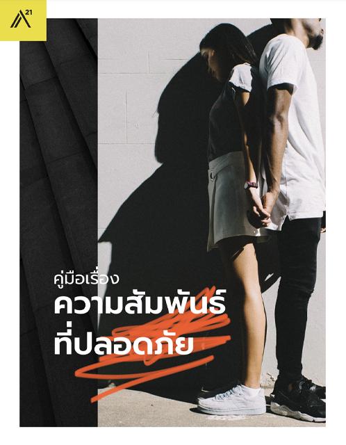 Safe Relationship Guide Thailand