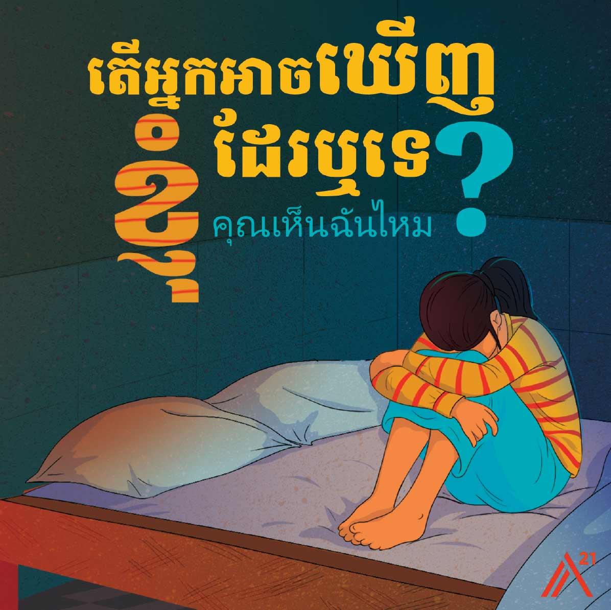 Comic —Sex Trafficking