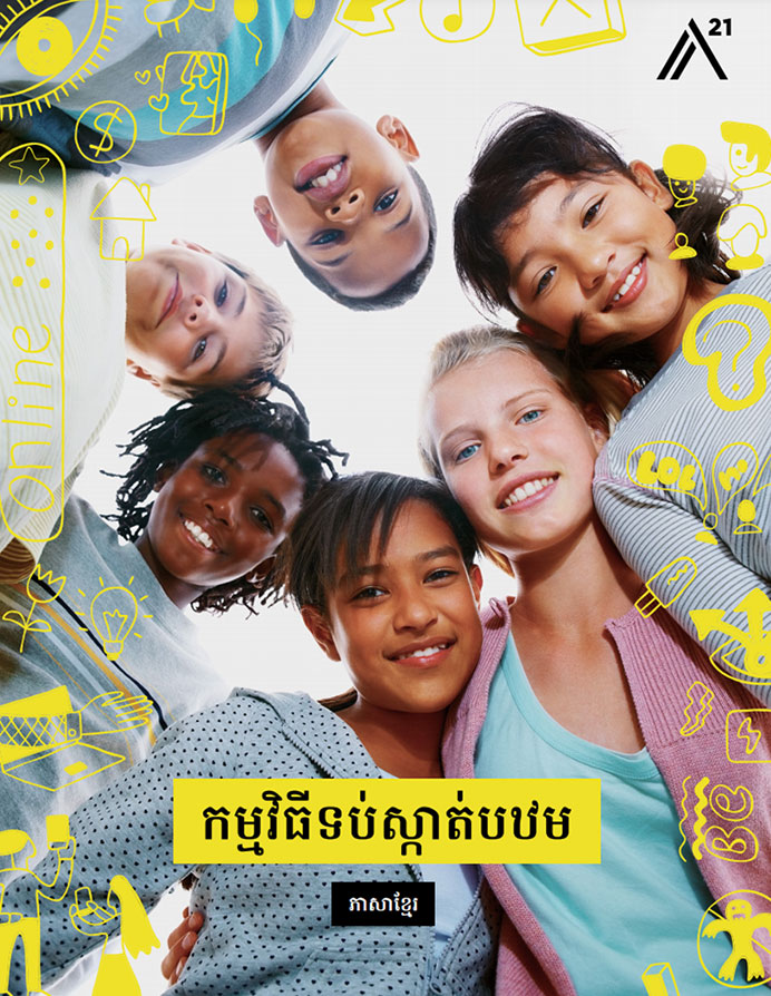 Primary Prevention Program Download: Khmer