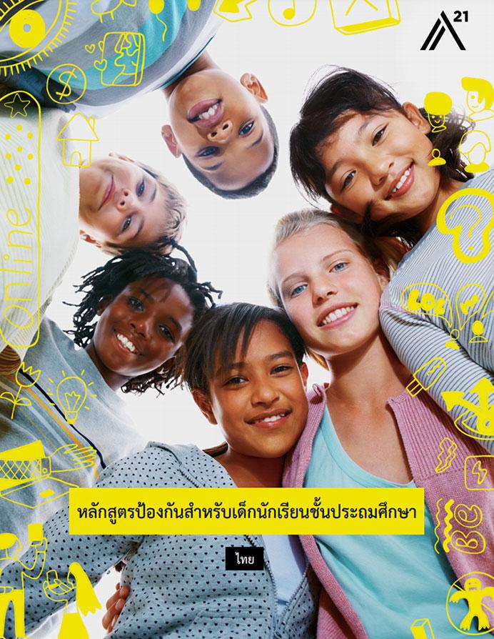 Primary Prevention Program Download: Thai