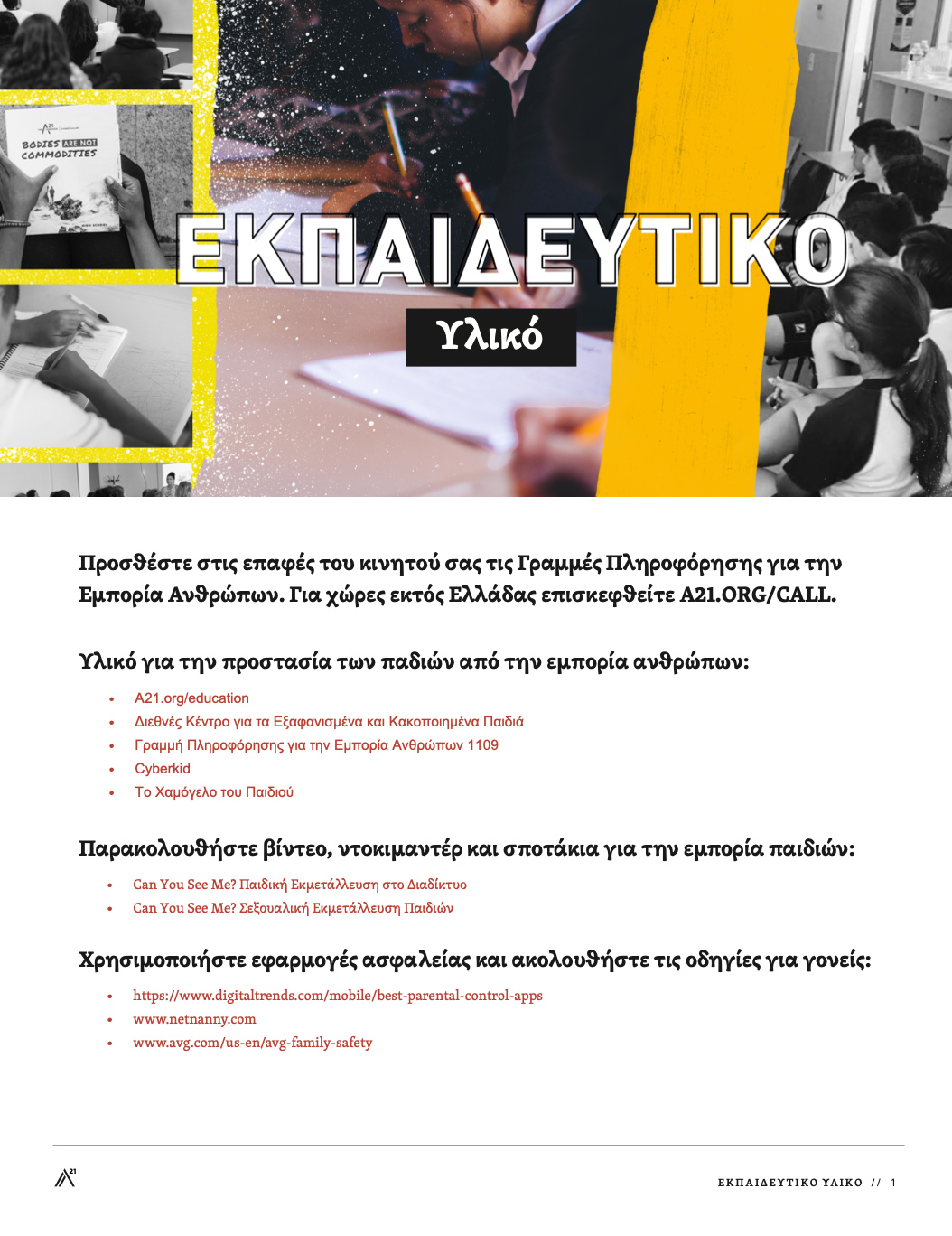 Digital Safety Guide Greece