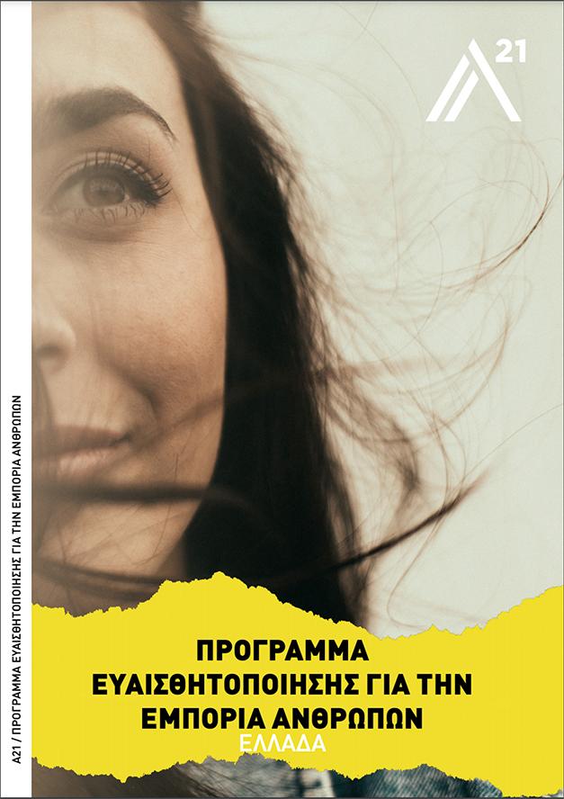Human Trafficking Awareness Program Greece